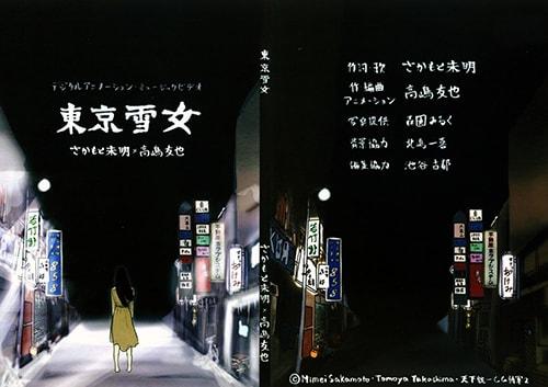 さかもと未明&高嶋友也のアニメーション合作「東京雪女」公開中! 棋士「...  さかもと未明の和