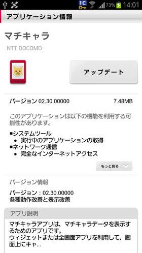 マチキャラアプリがバージョン02.30.0000にアップデート