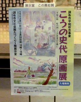 夕凪の街 桜の国」と「この世界の片隅に」の2作品に絞られており、この事業のテーマ性がはっきり示された内容となっています。