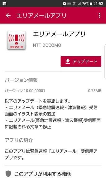 エリアメールアプリにバージョン10.00.00001へのアップデートが配信