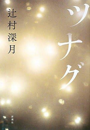 今日の日記は、今読んでいる10月より劇場公開される映画の原作小説の辻村深... 10月劇場公開の
