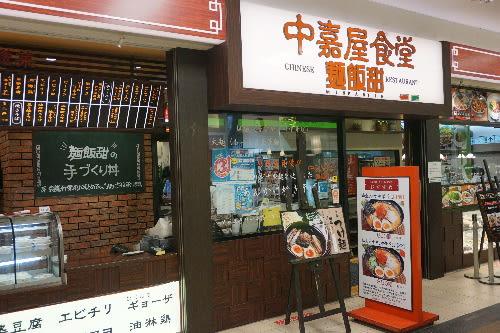 『中嘉屋食堂』さん仙台駅前店で,冷い麺を食す - 気ままな歳時記