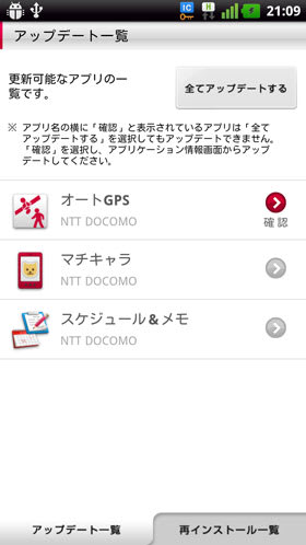 iコンシェル関連アプリも一斉にアップデート