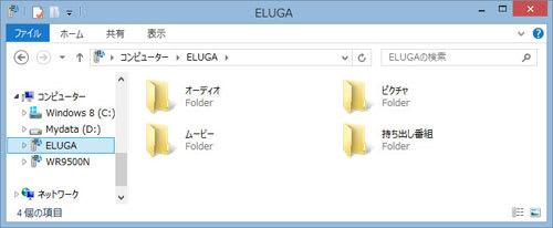 Windows8パソコンからELUGA Xにアクセス