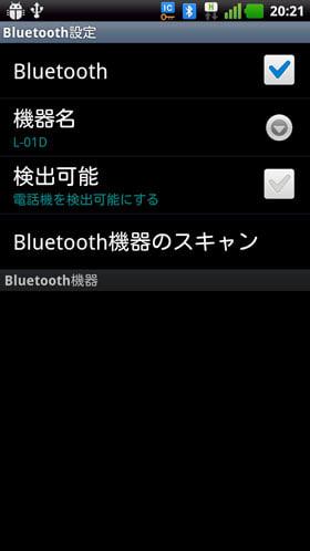 BluetoothをON
