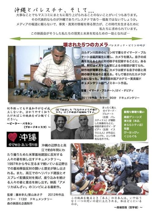 ラブ沖縄/壊された5つのカメラ