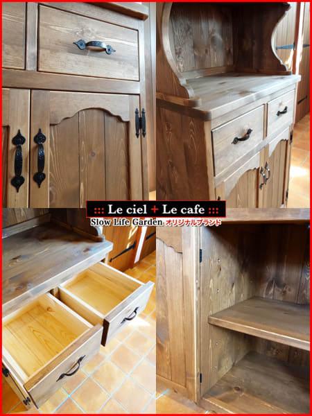 カントリー家具パイン家具食器棚カップボード