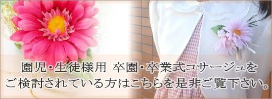 園児・生徒様用 卒園 卒業式 コサージュ
