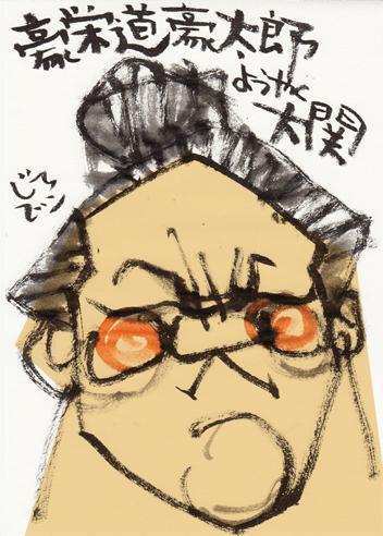 豪栄道豪太郎の画像 p1_34