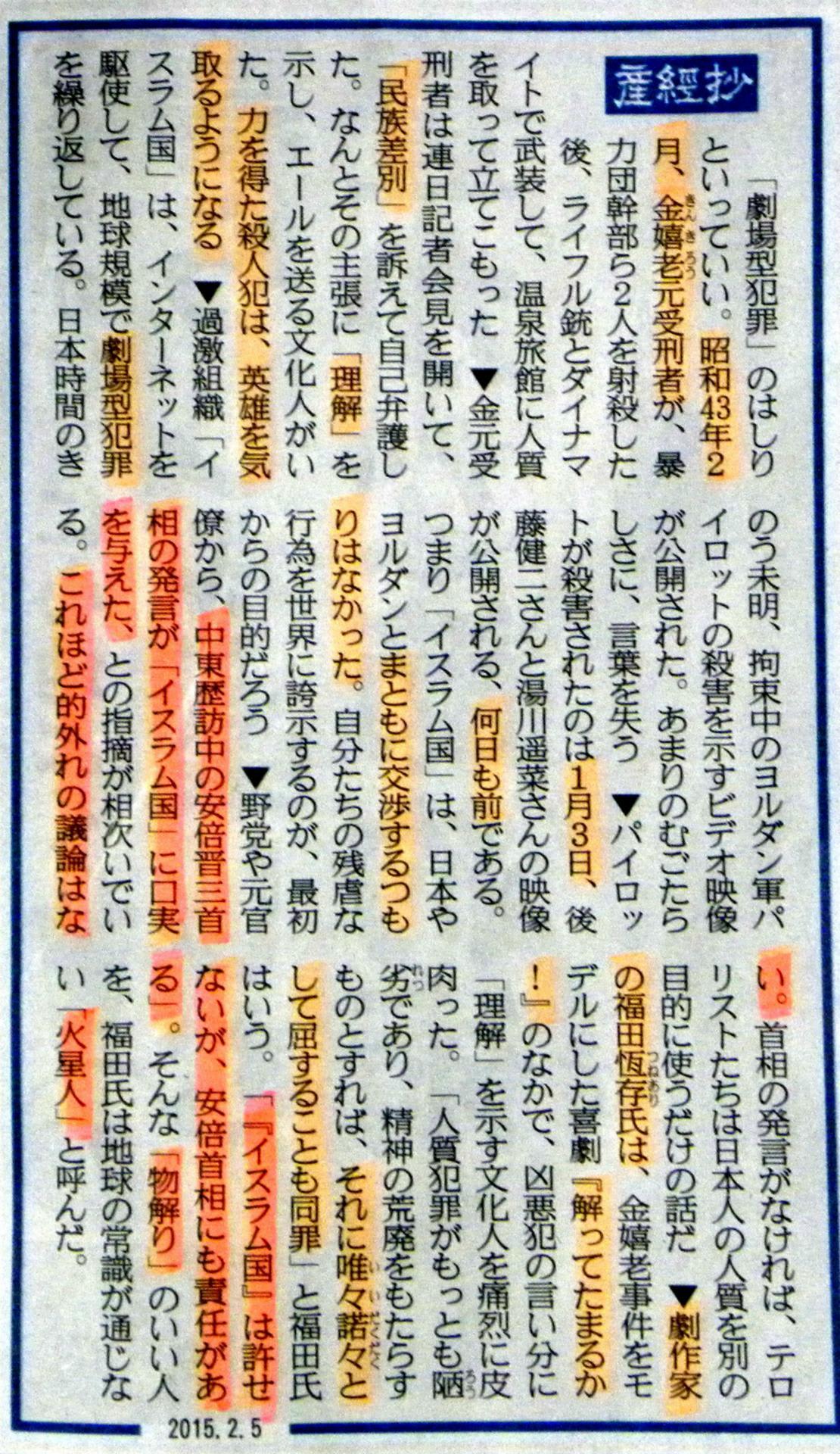 産経抄「イスラム国」習氏の独裁政治 賢太/山口の新聞・雑誌特選