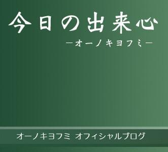 オーノキヨフミオフィシャルブログ「今日の出来心」