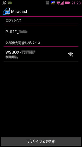 ワイヤレススクリーンボックスN01を検出