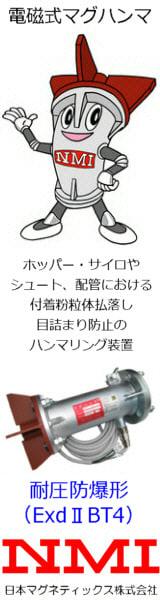 ホッパー・サイロやシュート、配管における付着粉粒体払落し、目詰まり防止のハンマリング装置~電磁式マグハンマ