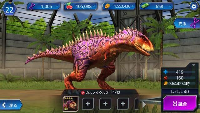 Jurassic World™: ザ·ゲーム」をApp Storeで