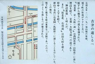 吉津町の道標に関する説明(藩政時代西へ抜ける道はなく三叉路だった)