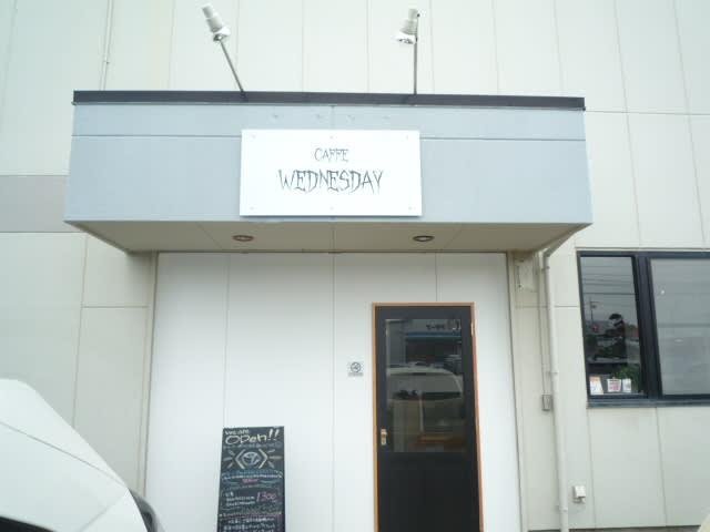 CAFFE「 WEDNESDAY」のランチ食べて来ました〜(^^)