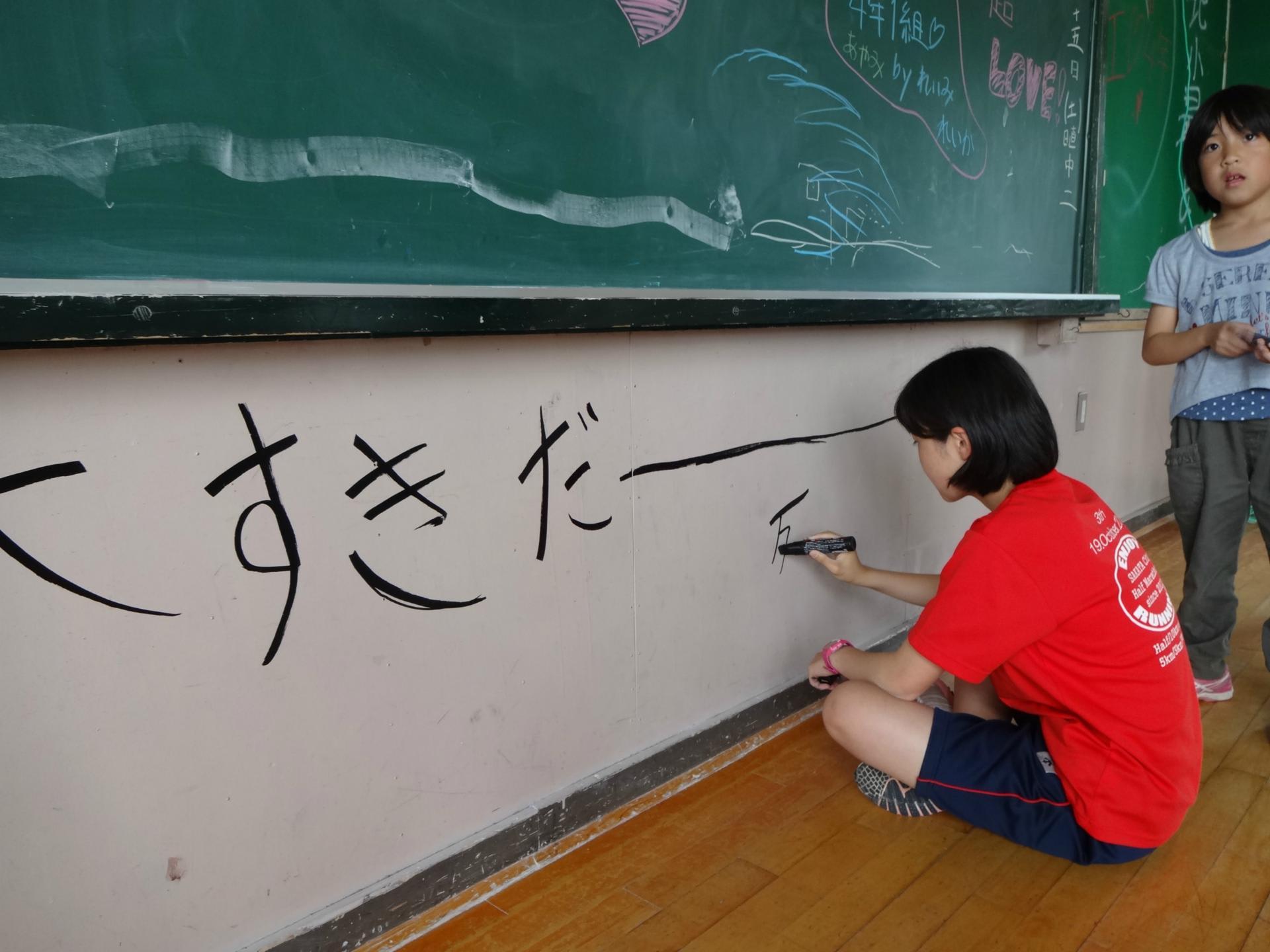 ありがとう北平田小学校