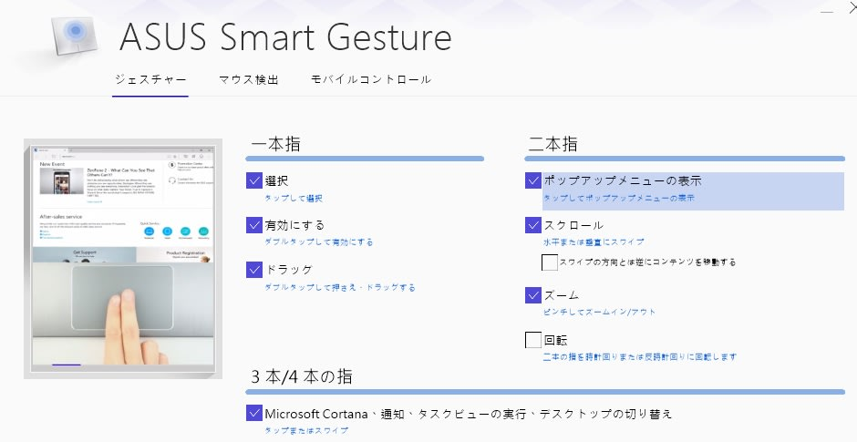 asus smart gesture touchpad driver 1.0.32 for windows 8 64-bit