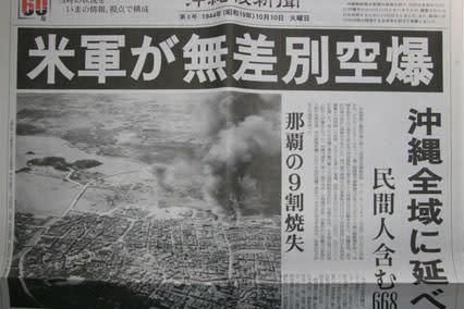 NHKスペシャル「沖縄戦 全記録」 20万人が死んだ地上戦 - にほん民族解放戦線^o^
