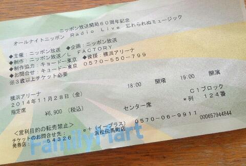 オールナイトニッポンRadio Live...