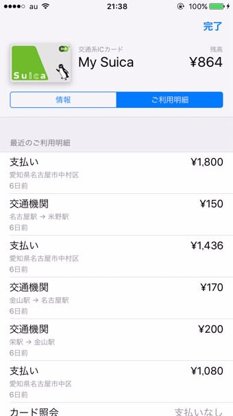 Walletアプリの利用明細:近鉄名古屋駅に注目
