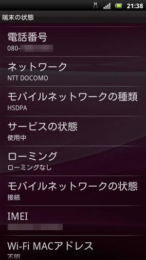 HSDPAでの通信可能を示すアイコンが表示
