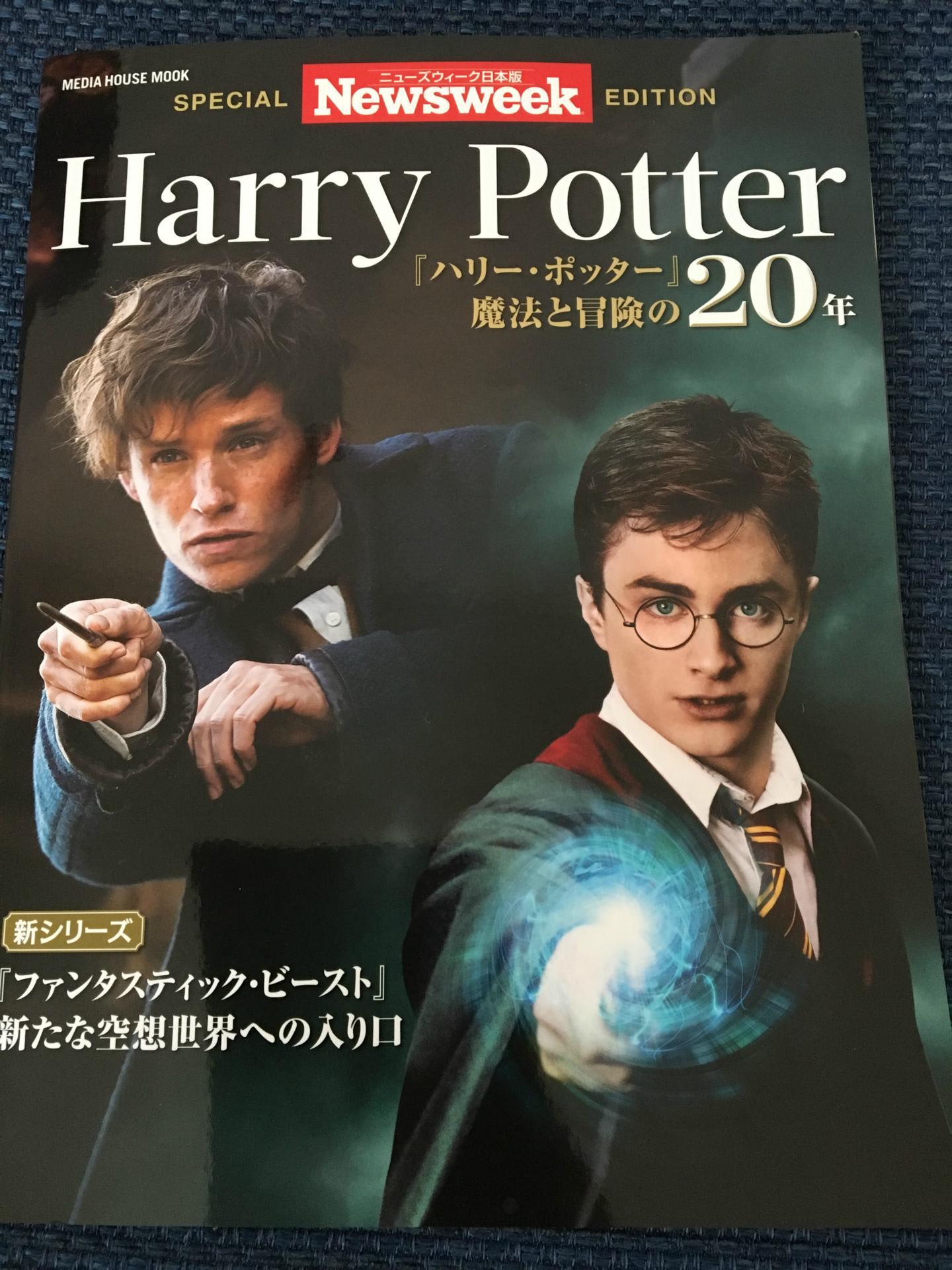 前回「ハリーポッターと呪いの子」を載せたので、ハリーポッターの雑誌も載せます