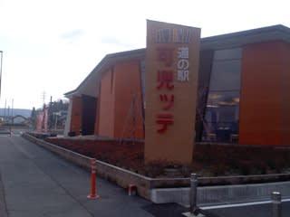 岐阜県可児市