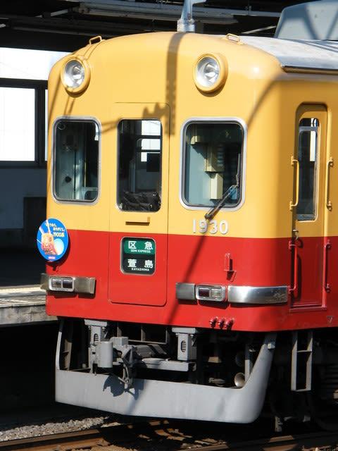 京阪1900系特急色