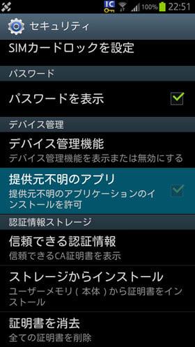 自己責任で提供元不明のアプリケーションのインストールを許可