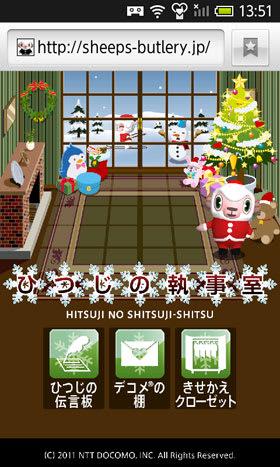 ひつじの執事室のクリスマス2011(午後)