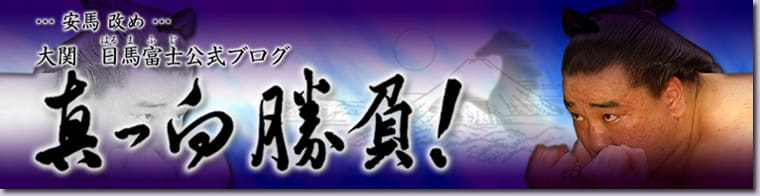 Haruma fuji