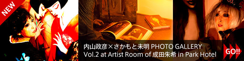 内山政彦×さかもと未明 PHOTO GALLERY Vol.2 at Artist Room of 成田朱希 in Park Hotel