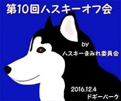 第10回ハスキーオフ会 in ドギーパーク by ハスキーまみれ委員会』参加申込受付ページ