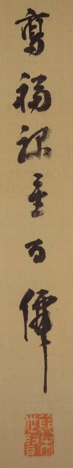 鈴木松年の画像 p1_7