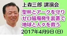 上森三郎 東京講演会