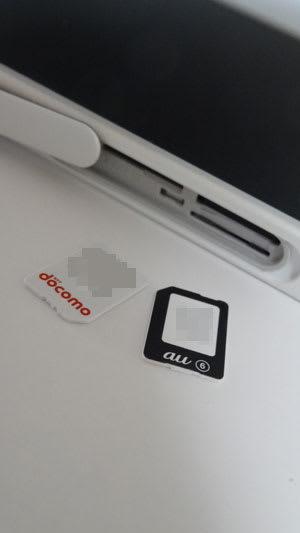au Nano IC Cardを挿入