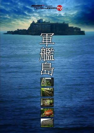 『軍艦島』~MONDO TV presents「ワンダーJAPAN TV」