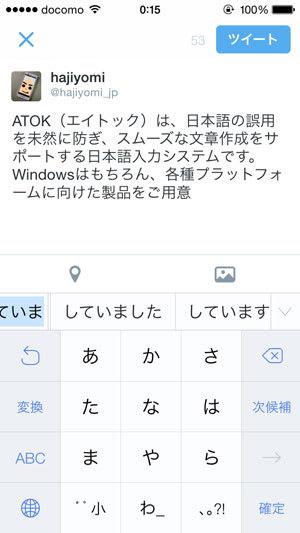 ATOK for iOSでの入力の様子