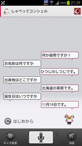 ひつじのしつじくんは11/19