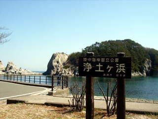 ★浄土ヶ浜