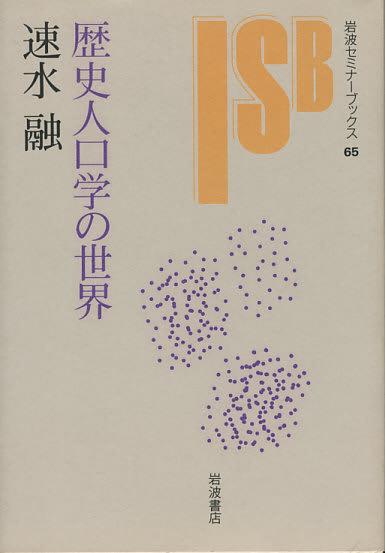 古人口学の本8.歴史人口学の世界 - 人類学のススメ