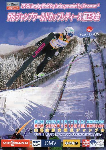 FISスキージャンプワールドカッ...