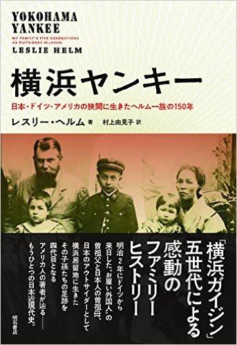 横浜ヤンキー』 レスリー・ヘル...