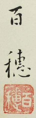平福百穂の画像 p1_39