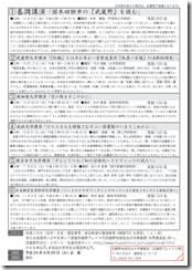 武蔵野地域五大学共同講演会1