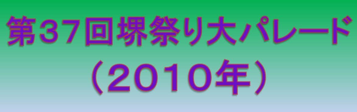 花堺まつり大パレード2010