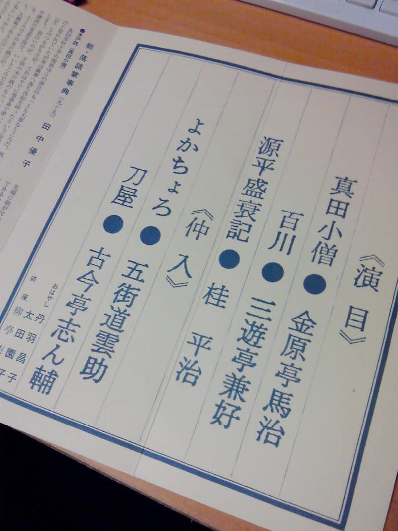 第516回TBS<br />  落語研究会
