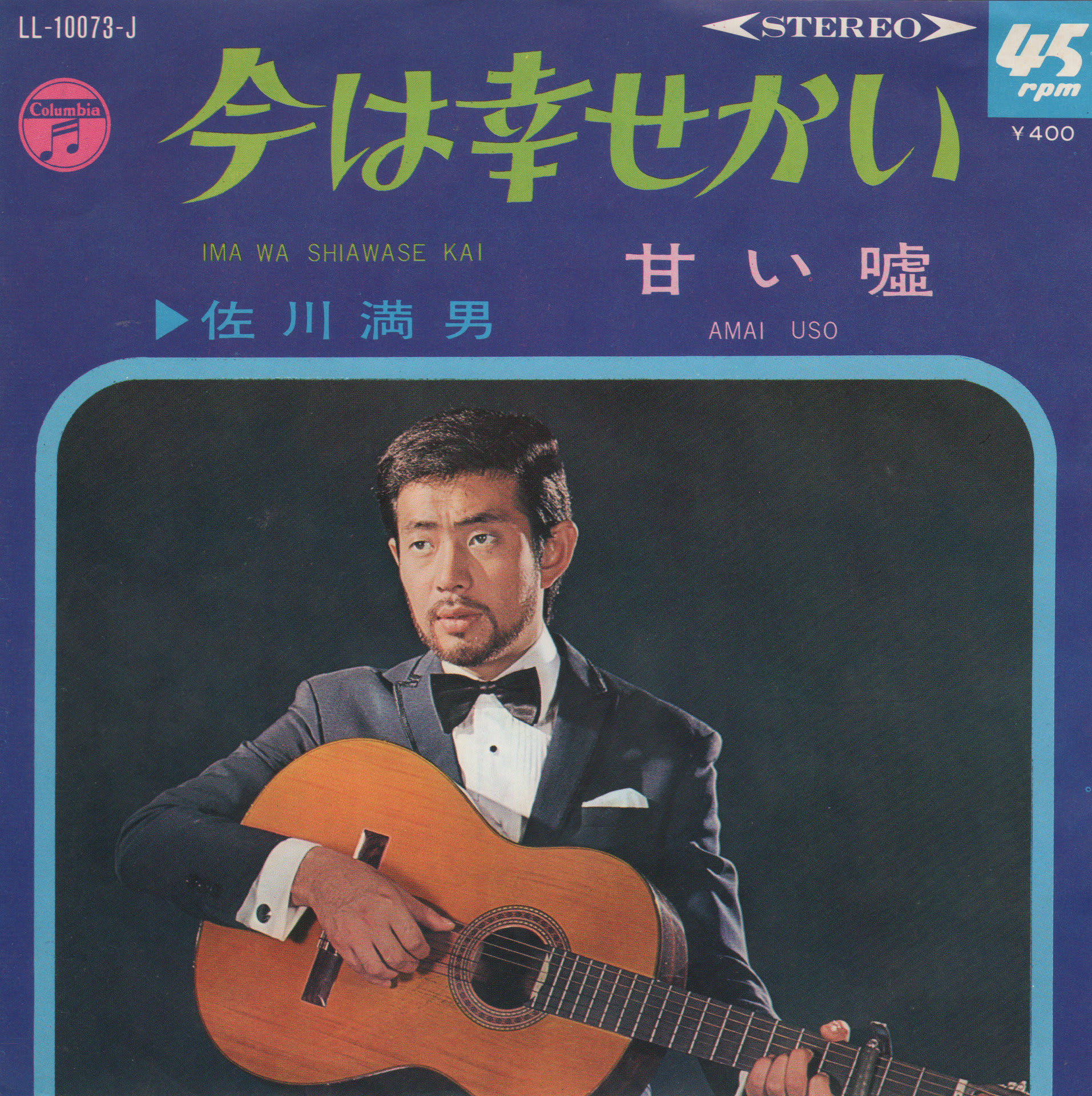 佐川満男の画像 p1_13