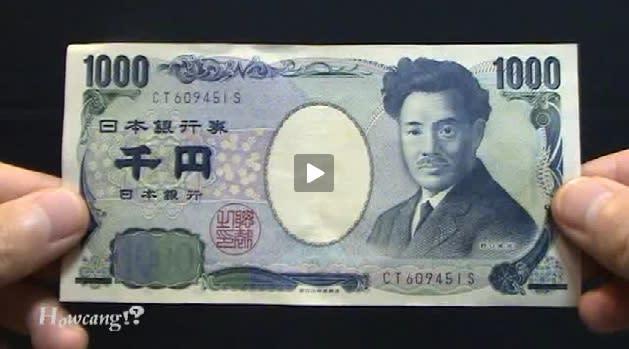 1000円札の見方を変える!border=